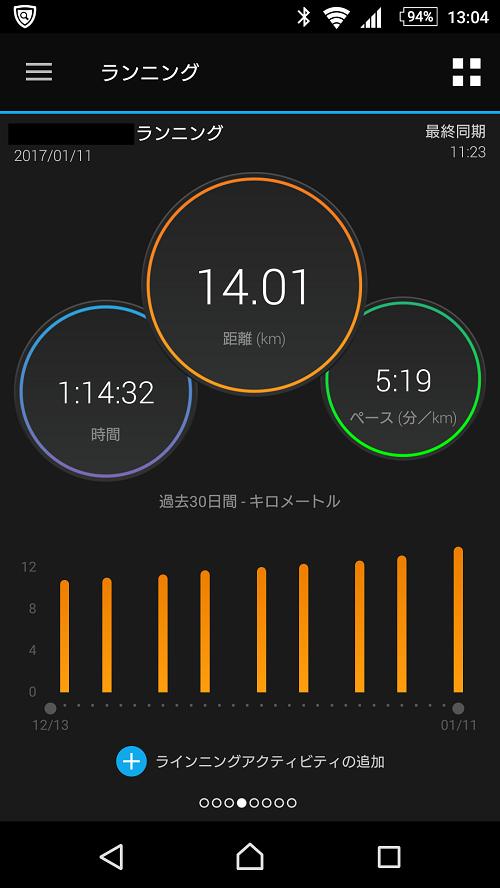Screenshot_20170111-130424.png