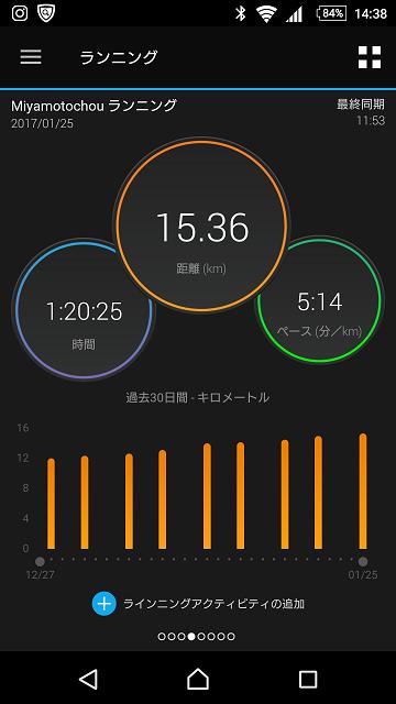 Screenshot_20170125-143818.png